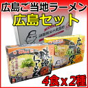 送料無料 広島ご当地ラーメン 広島セット 広島ラーメン 広島ますやみその味噌らーめん 生ラーメンセット 4食入りX2種…