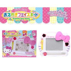 キティちゃん おえかきフェイスボード お絵かきボード おえかきボード マグネット式 ハローキティ サンリオ おもちゃ 知育玩具