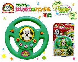 いないいないばあ おもちゃ ワンワンとうーたん ワンワンのはじめてのハンドル いないいないばぁ 1歳半 1.5歳 2歳 知育玩具