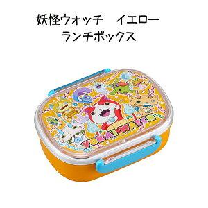 妖怪ウォッチ ランチボックス お弁当箱 容量360ml 電子レンジ・食器洗乾燥機対応 オレンジ色なので男の子でも女の子でも使いやすい 子供用 入園や入学準備 通園 遠足などに ランチグッズ