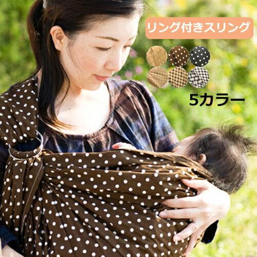 送料無料 スリング 抱っこひも 抱っこ紐 新生児 全6色 超幅広しじら織りリング付きゆりかごスリング だっこひも 新生児用 乳幼児用 赤ちゃん用 メール便
