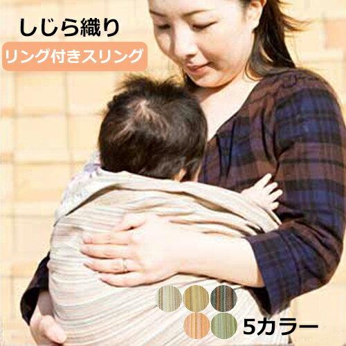 送料無料 スリング 抱っこひも 抱っこ紐 新生児 全5色 高級しじら織りリング付きゆりかごスリング だっこひも 新生児用 乳幼児用 赤ちゃん用 メール便
