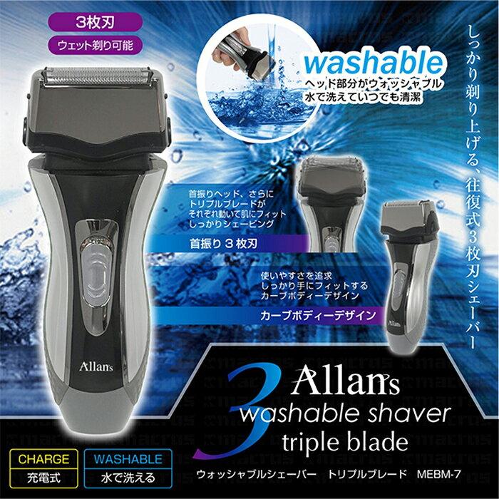 送料無料 水洗いOK 3枚刃 電気シェーバー メンズ Allan's ウォッシャブルトリプルブレードシェーバー 電動髭剃り ひげ剃り ひげそり ヒゲ剃り ヒゲそり