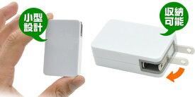 メール便送料無料 2ポートUSB-AC変換アダプタ 高出力2.1A スマホ iPhone 充電に