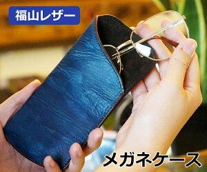 福山レザー メガネケース リュネット 眼鏡ケース めがねケース メガネ入れ 眼鏡入れ めがね入れ 男女兼用 メンズ レディース 紳士用 男性用 女性用 青色 ブルー 革製品