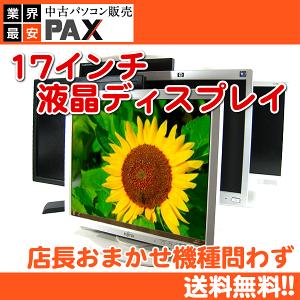 【中古】液晶ディスプレイ[LCD17-SEC]17インチ液晶モニター解像度1280×1024【LCD】【液晶モニタ】【楽天ランキング入賞】【おすすめ】【PC用】