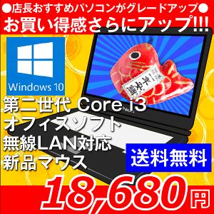 [R36AX][無線LAN対応]Windows10ノートパソコン機種問わず(第2世代Corei32GB160GBDVD-ROM)