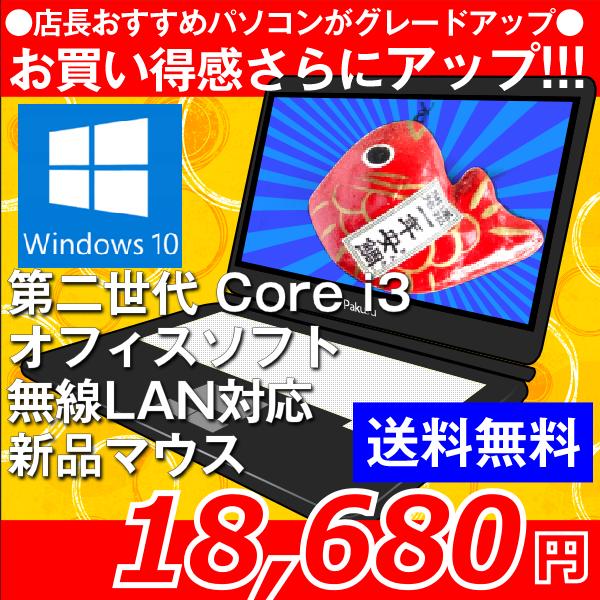 中古ノートパソコン Windows10 第二世代 Core i3 店長おまかせノートパソコン機種問わず Corei3 [R36AX]【中古】
