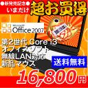 【マイクロソフトオフィス2007付】中古ノートパソコン お買い得 Windows10 Core i3 メーカー・機種おまかせ ノートパソコン [R36AXw] …
