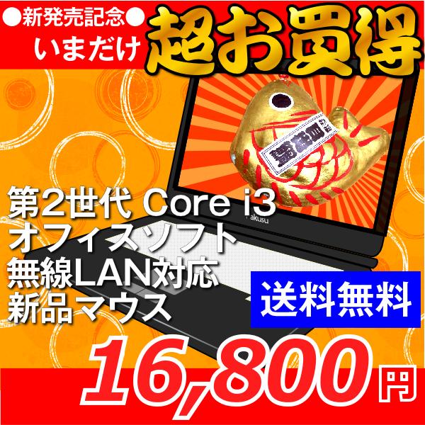 【20日限定ポイント最大+28倍!】中古ノートパソコン お買い得 Windows10 Core i3 メーカー・機種おまかせ ノートパソコン [R36AXw] 中古 中古パソコン