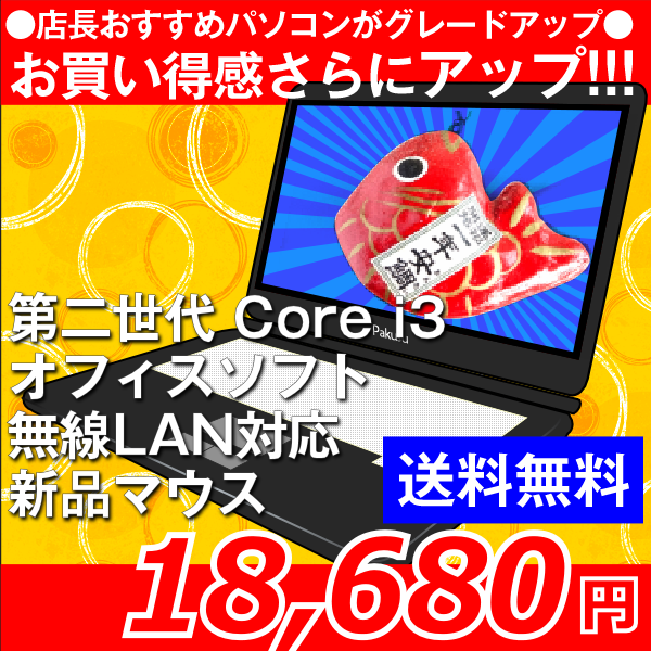 中古ノートパソコン Windows7 Core i3 店長おまかせノートパソコン機種問わず Corei3 [R36A] 中古 中古パソコン