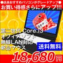 中古ノートパソコン Windows7 店長おまかせノートパソコン機種問わず [Celeron → Core i3へ] WLAN対応 [R36A]【新品マウス付】...