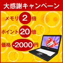 【今だけポイント20倍!】中古ノートパソコン Windows7 Core i3 店長おまかせノートパソコン機種問わず Corei3 [R36A]【中古】【中古パ…