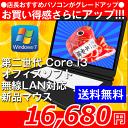 中古ノートパソコン Windows7 Core i3 店長おまかせノートパソコン機種問わず Corei3 [R36A]【中古】【中古パソコン】