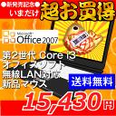 【マイクロソフトオフィス2007付】中古ノートパソコン お買い得 Windows7 Core i3 メーカー・機種おまかせ ノートパソコン [R36Aw] 中…