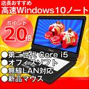 【期間限定ポイント20倍!】中古ノートパソコン Windows10 Core i5 店長おすすめ 中古パソコン 機種問わず WLAN対応 [R55AX]【新品マウ…
