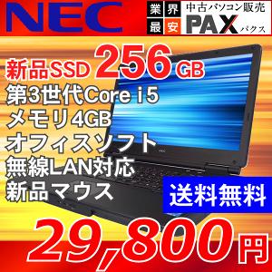 [R67AN][無線LAN対応]新品SSD256GBWindows10中古ノートパソコンNEC第3世代Corei5Office付