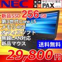 中古 ノートパソコン 新品SSD 256GB Windows10 第3世代Core i5 NEC 店長おすすめ 中古パソコン 機種問わず WLAN対応 [R67AN]【新品マウ…