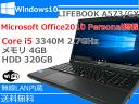 【マイクロソフトオフィス2010付】中古パソコン【Windows10】[F124AS] 富士通 LIFEBOOK A573/GX (Core i5 3340M 2.7GHz 4GB 320GB DVD…