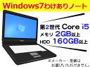 中古ノートパソコン【Windows7】[X54Aw][無線LAN対応][わけあり大特価] 第2世代Core i5 Windows7機種問わずノートパソコン