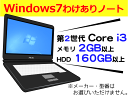 中古ノートパソコン【Windows7】 [X52Aw][無線LAN対応][わけあり大特価] 第2世代Core i3 Windows7機種問わずノートパソコン【中古PC】…