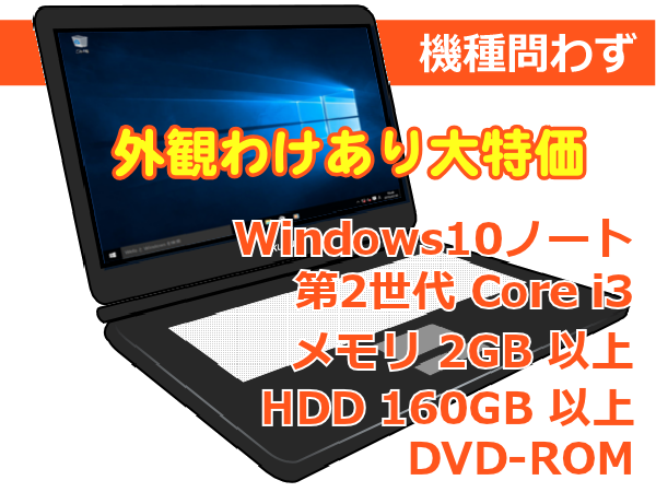中古パソコン【Windows10】[X60Aw][使用感あり][無線LAN対応] 第2世代Core i3 機種問わずノートパソコン【中古PC】【アウトレット】