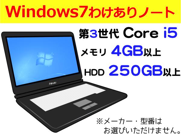 中古パソコン【Windows7】 [X58Aw][わけあり大特価] 第3世代Core i5 Windows7機種問わずノートパソコン (Core i5 4GB 250GB DVD-ROM)【中古PC】【アウトレット】
