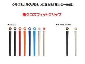 【ゴルフ】【グリップ】【ロマロ】【RomaRo】【X ROZ GRIP グリップ】【カラー:8色+2色】【サイズ:Medium or Medium Large】【口径:60/60R】※ネコポス対応(6本までOK)