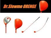 Dr.Slowmo(ドクタースローモ)・ドライバータイプ