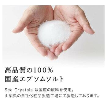 高品質の100%国産SeaCrystals(シークリスタルス)は岡山県産の安全・安心な製品。食品添加物基準で製造されています。赤ちゃんの入浴にもご使用可能