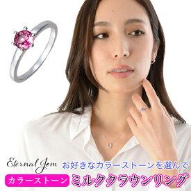 ミルククラウン 指輪 一粒リング 誕生石 大粒 カラーストーン 5mm ピンキーリング プラチナ900 pt900 レディース ジュエリー アクセ母の日