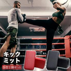 キックミット 2個 キックミット 空手 キックボクシング 格闘技 総合格闘技 ミット ボクシング テコンドー 練習 キック トレーニング ダイエット フィットネス パンチング 軽量 エクササイズ コンビネーション ミット 打撃 ムエタイ 武道に ジム MMA