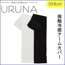 ナイガイ/アームカバー/URUNA アイスハウスアームカバー UVカット UV対策 腕 日焼け防止 接触冷感 ひんやり 夏 紫外線 手袋 ブラック ホワイト 黒 白