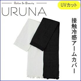 ナイガイ/アームカバー/URUNA アイスハウスリブアームカバー UVカット UV対策 腕 日焼け防止 接触冷感 ひんやり 夏 紫外線 手袋 ブラック ホワイト 黒 白 リブ地