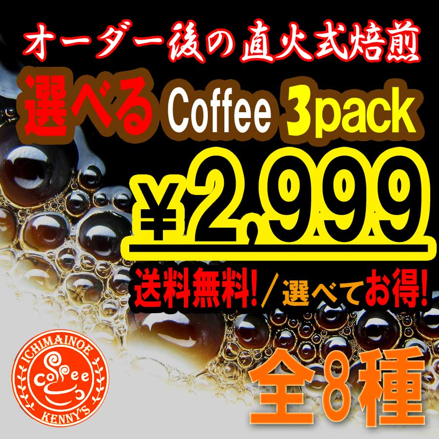 グランドOPEN記念!!スーパーセール特別価格1500gを今だけ2999円!【送料無料】8種類から選べる福袋セット 【RCP】