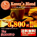 Kenny'sブレンド 2kg特別価格2000g(約200杯分)を今だけ3800円!【送料無料】【コーヒー豆 ギフトセット ギフト 珈琲…