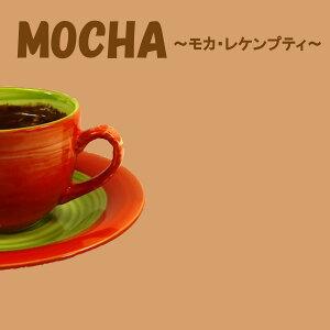 ★★モカ・レケンプティ 200gコーヒー 珈琲 コーヒー豆 珈琲豆 コーヒーギフト【RCP】【T】