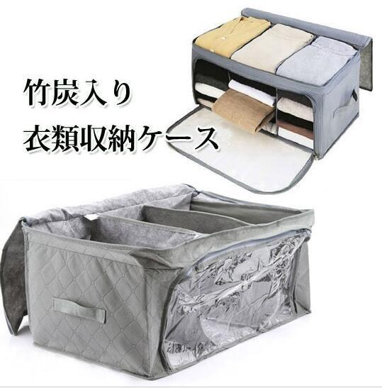 竹炭入り衣類収納ケース 収納に困りがちな衣類をたっぷりスッキリ収納 上からも横からも取り出せることができ便利
