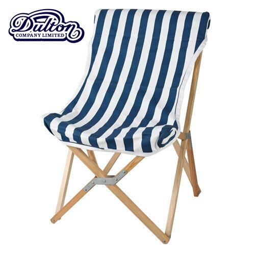 【ダルトン DULTON】 WOODEN BEACH CHAIR NAVY STRIPE (ウッデン ビーチ チェアー ネイビー ストライプ) 100-248NBS 【送料無料】 【ポイント10倍】