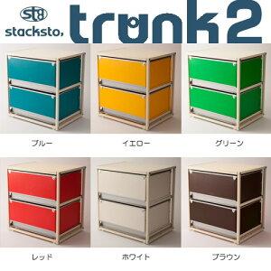 ■stackstotrunk2(スタックストートランク2)
