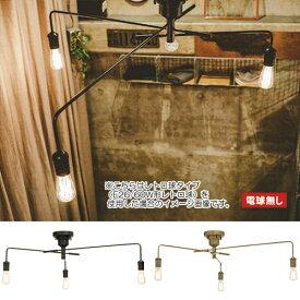 NAROST CELING LIGHT NOBULB (ナロスト シーリング ライト 電球無し) LT-1654 【送料無料】 【ポイント10倍】 【IF】