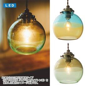 ARVIKA PENDANT LIGHT LED (アルビカ ペンダント ライト LED電球タイプ) LT-1594 【送料無料】 【ポイント10倍】 【IF】
