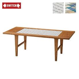 【SWITCH】 TILE LIVING TABLE (スウィッチ タイル リビング テーブル) 【送料無料】