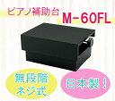 ピアノ補助台 M-60FL