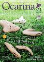 オカリナ 雑誌 『Ocarina』Vol.21【CD付き】