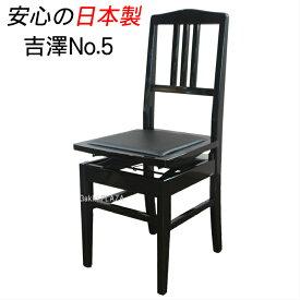 【吉澤・日本製】 おすすめ! 背付ピアノ椅子 No.5 【黒】≪今だけ!椅子カバー プレゼント≫