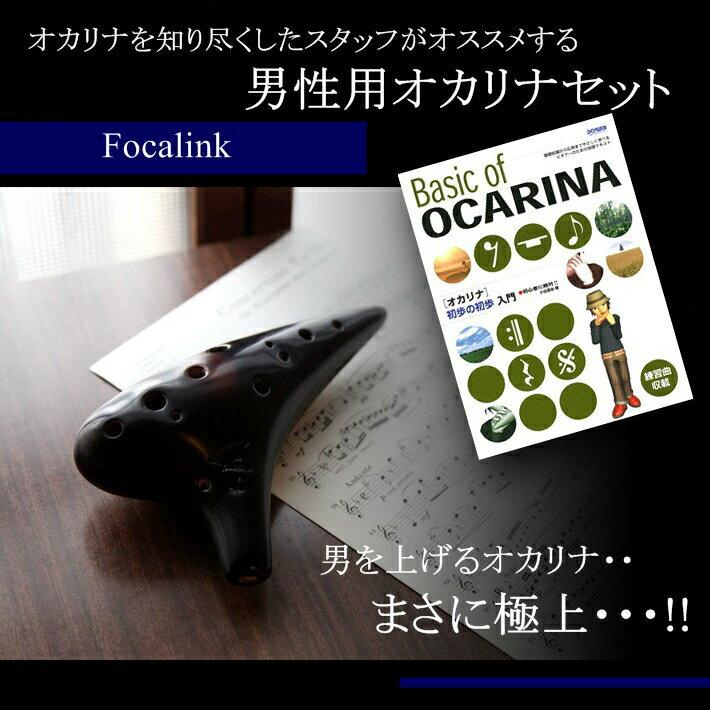 【プレゼントに】 (Eセット Focalink)男性の方に! 最高品質 オカリナ 入門セット (フォーカリンクオカリナ・ストラップ・教則本付)【オリジナル 楽譜・CD サービス!】