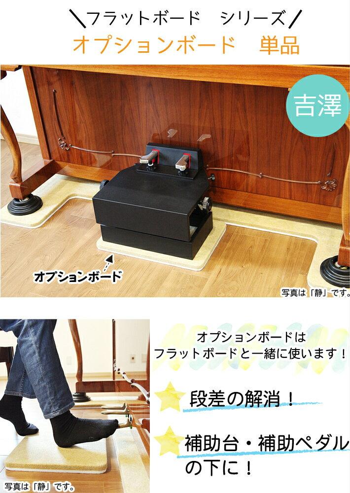 【吉澤】 フラットボード オプションボード OPB 単品