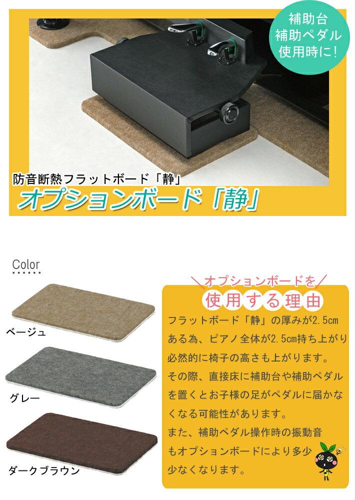 【吉澤】 フラットボード オプションボード「静」OPB-S 単品