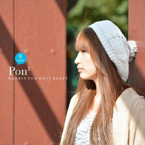 帽子ベレー帽レディース女性ニットラビットファーポン取り外し可能シンプルカジュアルキュートガーリーナチュラルアレンジホワイトベージュカーキブラウンブラックグレー送料無料かわいい